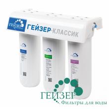 Фильтр под мойку Гейзер Классик для мягкой воды (66028)